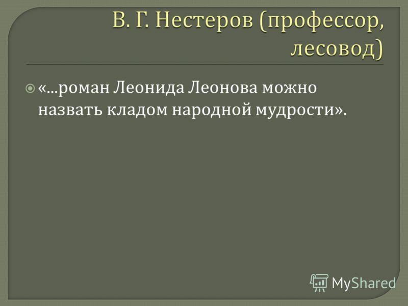 «... роман Леонида Леонова можно назвать кладом народной мудрости ».