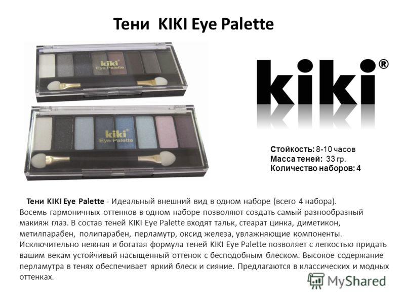 Тени KIKI Eye Palette Тени KIKI Eye Palette - Идеальный внешний вид в одном наборе (всего 4 набора). Восемь гармоничных оттенков в одном наборе позволяют создать самый разнообразный макияж глаз. В состав теней KIKI Eye Palette входят тальк, стеарат ц