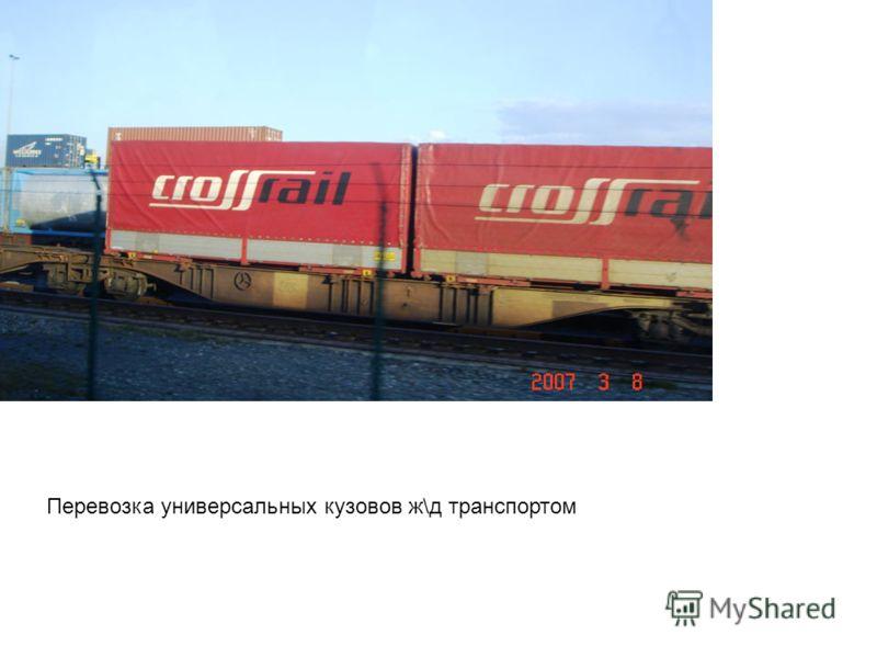 Перевозка универсальных кузовов ж\д транспортом