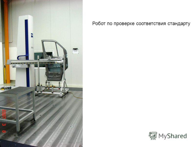 Робот по проверке соответствия стандарту