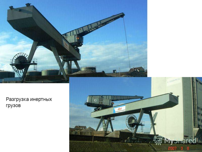 Разгрузка инертных грузов
