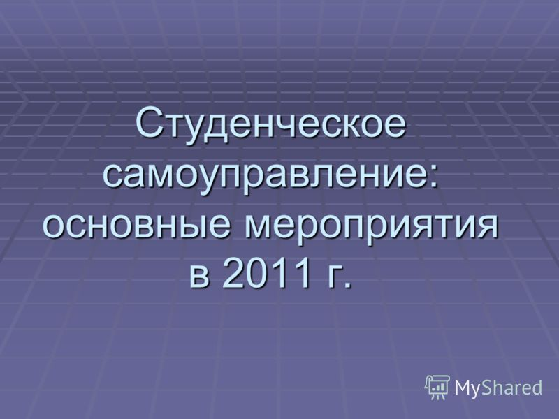 Студенческое самоуправление: основные мероприятия в 2011 г.