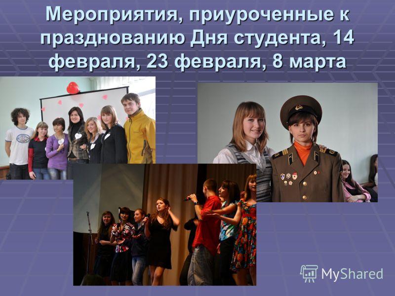 Мероприятия, приуроченные к празднованию Дня студента, 14 февраля, 23 февраля, 8 марта