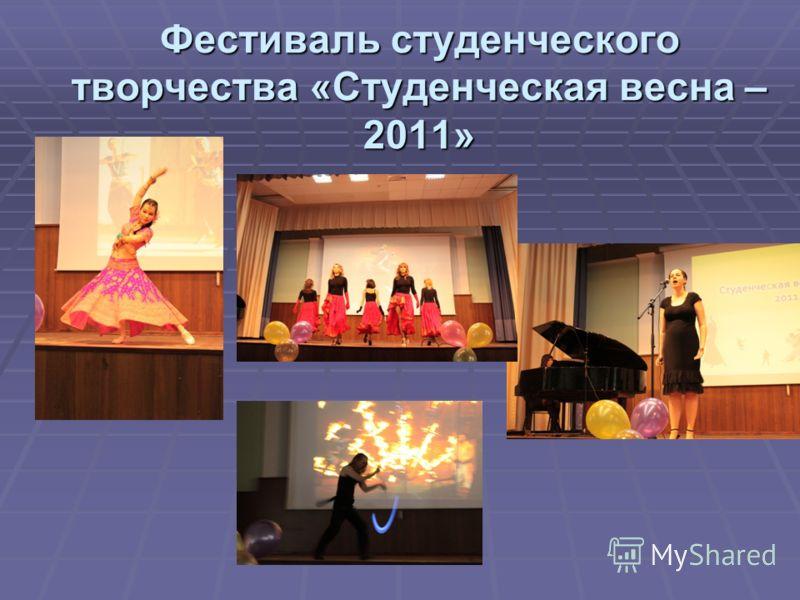 Фестиваль студенческого творчества «Студенческая весна – 2011»