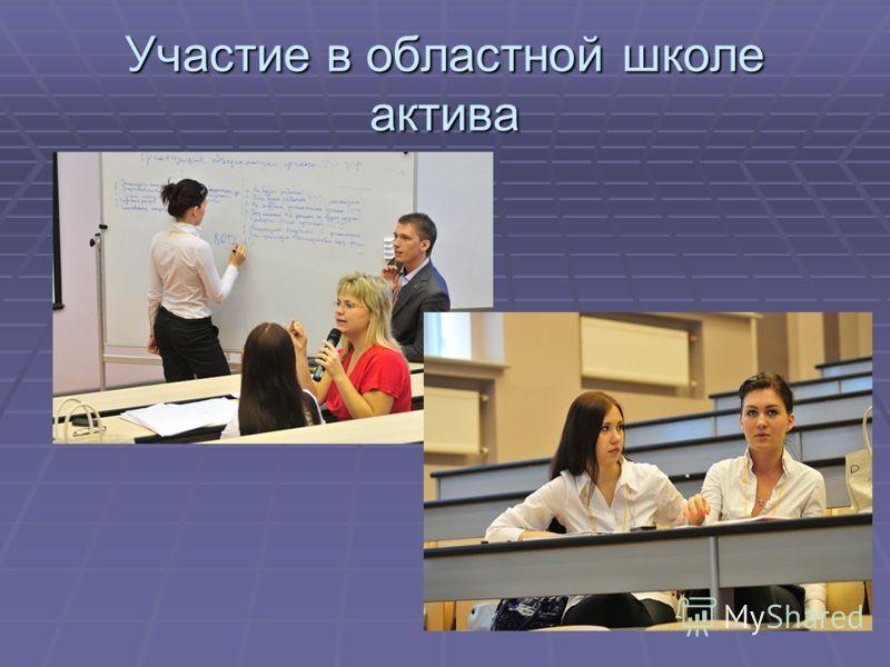 Участие в областной школе актива