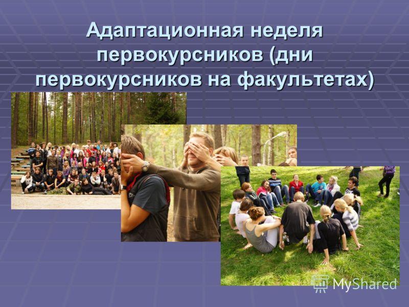 Адаптационная неделя первокурсников (дни первокурсников на факультетах)