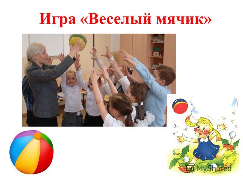 Игра «Веселый мячик»