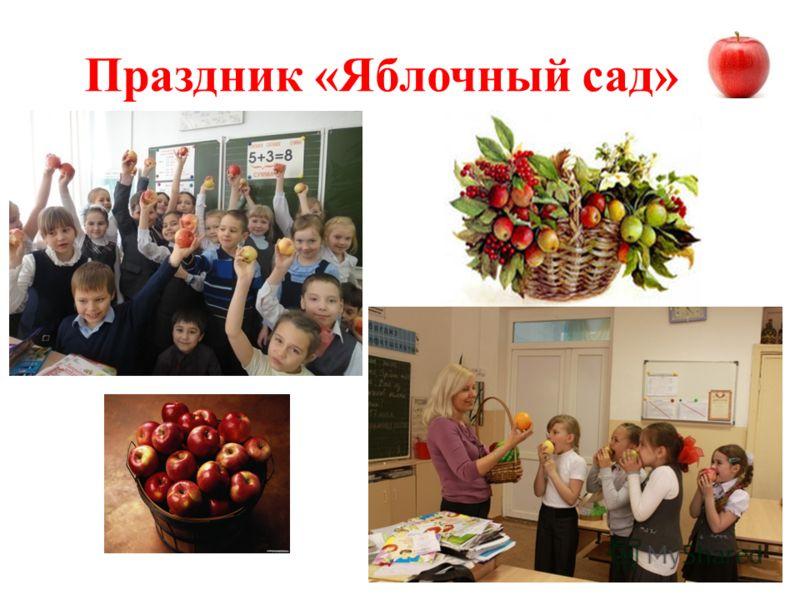 Праздник «Яблочный сад»
