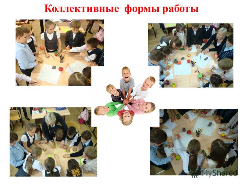 Коллективные формы работы