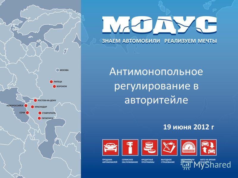 Антимонопольное регулирование в авторитейле 19 июня 2012 г
