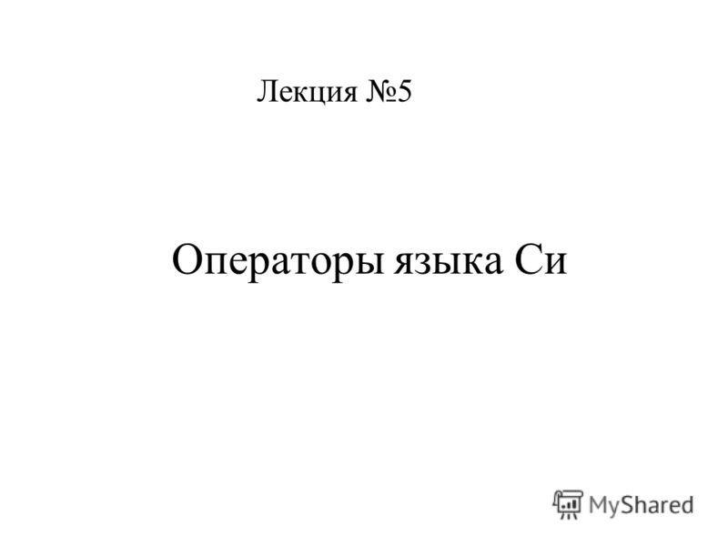 Операторы языка Си Лекция 5