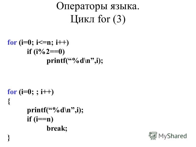 for (i=0; i