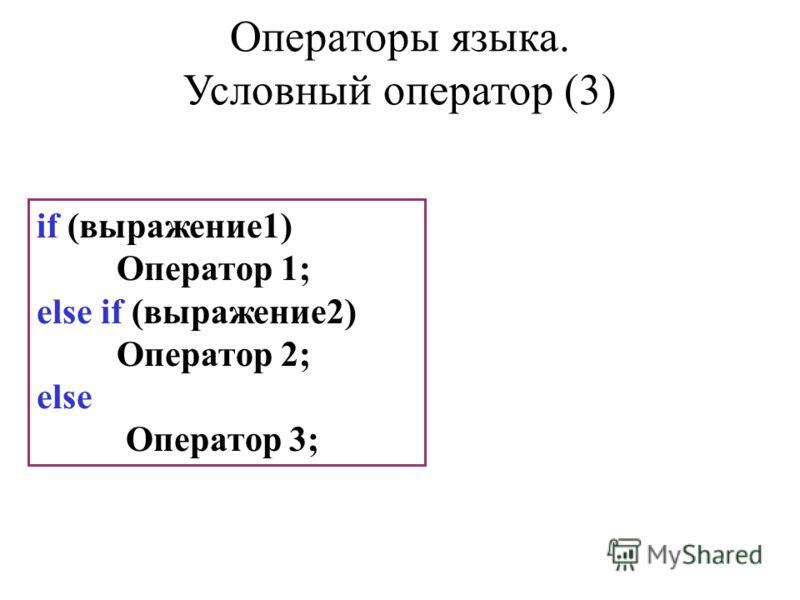 if (выражение1) Оператор 1; else if (выражение2) Оператор 2; else Оператор 3; Операторы языка. Условный оператор (3)