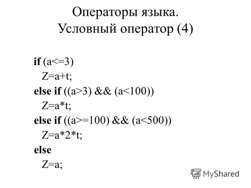 if (a3) && (a=100) && (a