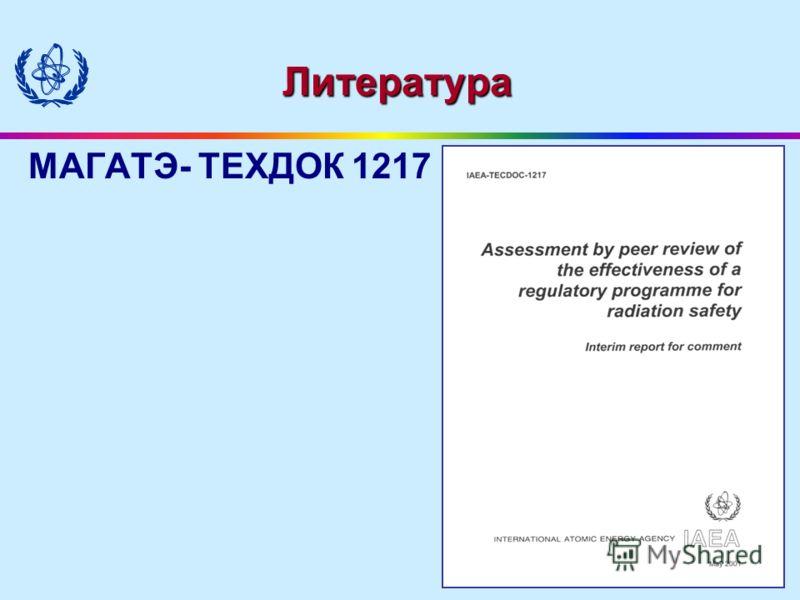 Литература МАГАТЭ- ТЕХДОК 1217