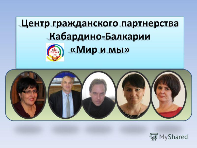 Центр гражданского партнерства Кабардино-Балкарии «Мир и мы»