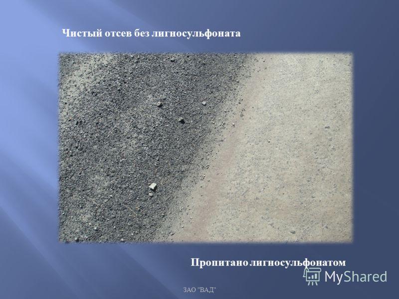 ЗАО  ВАД  Пропитано лигносульфонатом Чистый отсев без лигносульфоната
