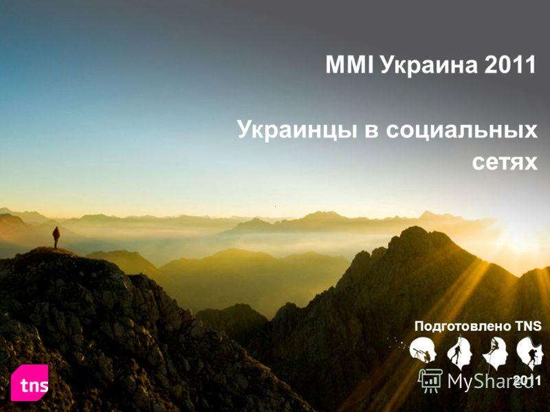1 © TNS 2011 MMI Украина 2011 Украинцы в социальных сетях Подготовлено TNS 2011