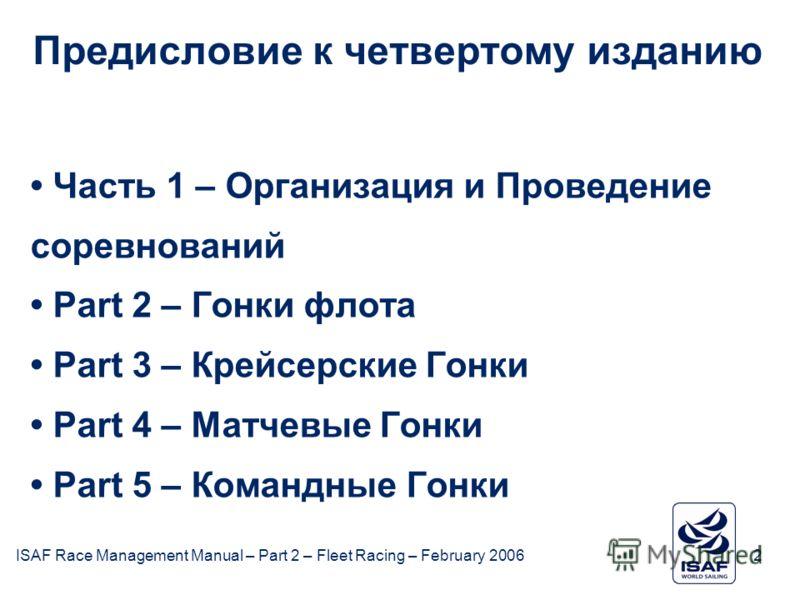 ISAF Race Management Manual – Part 2 – Fleet Racing – February 20062 Предисловие к четвертому изданию Часть 1 – Организация и Проведение соревнований Part 2 – Гонки флота Part 3 – Крейсерские Гонки Part 4 – Матчевые Гонки Part 5 – Командные Гонки