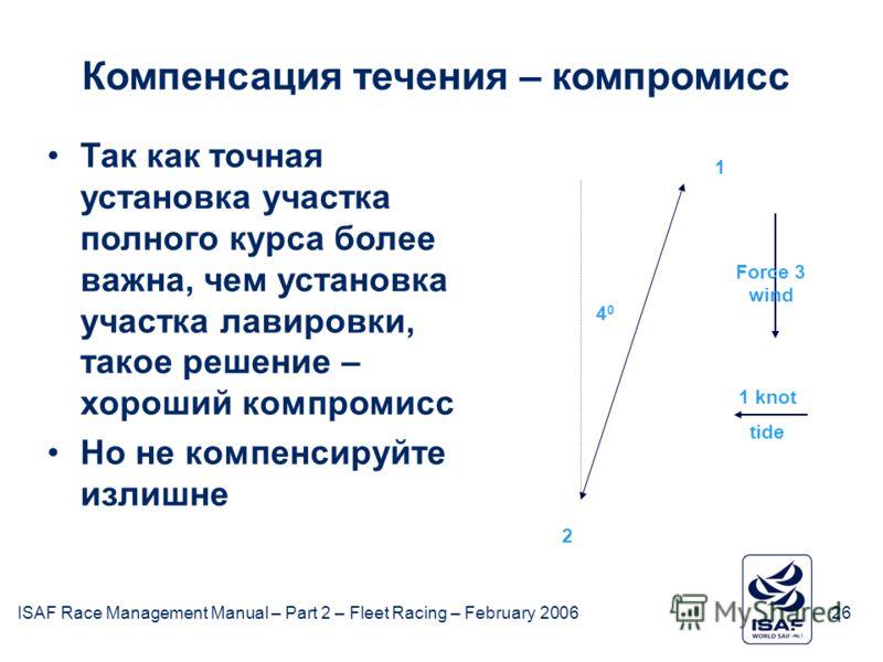ISAF Race Management Manual – Part 2 – Fleet Racing – February 200626 February 2006ISAF26 Так как точная установка участка полного курса более важна, чем установка участка лавировки, такое решение – хороший компромисс Но не компенсируйте излишне 2 Fo