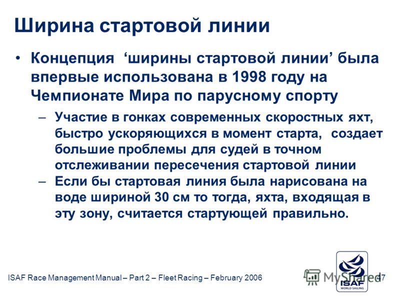 ISAF Race Management Manual – Part 2 – Fleet Racing – February 200647 Ширина стартовой линии Концепция ширины стартовой линии была впервые использована в 1998 году на Чемпионате Мира по парусному спорту –Участие в гонках современных скоростных яхт, б