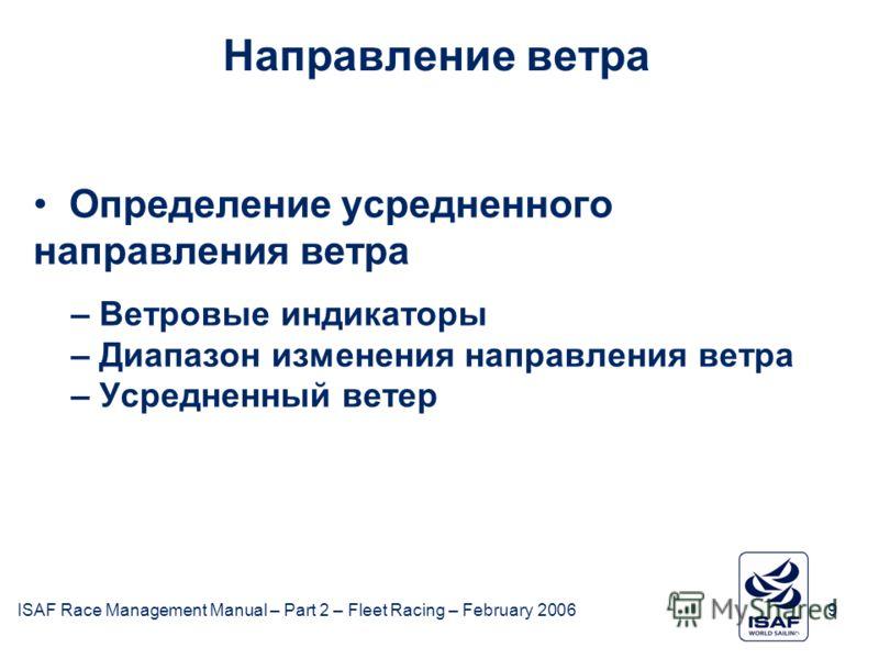 ISAF Race Management Manual – Part 2 – Fleet Racing – February 20069 February 2006ISAF9 Направление ветра Определение усредненного направления ветра – Ветровые индикаторы – Диапазон изменения направления ветра – Усредненный ветер