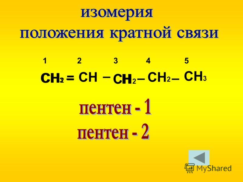 СН 2 СН СН 2 СН 3 =––– 12345 – Н – СН
