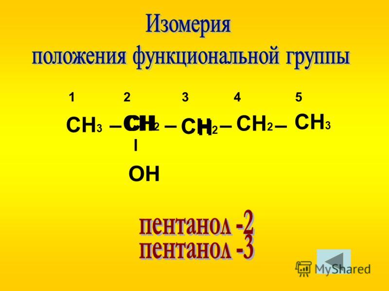 СН 3 СН СН 2 СН 3 ––– 12345 – – ОН Н СН СН 2