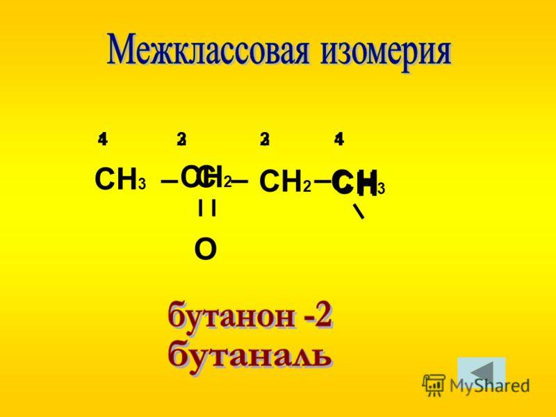 СН 3 С СН 2 СН 3 –– 1234 – – О – СН Н СН 2 Н – 4231