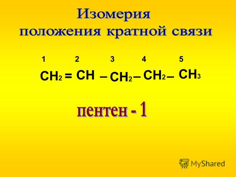 СН 2 СН СН 2 СН 3 =––– 12345