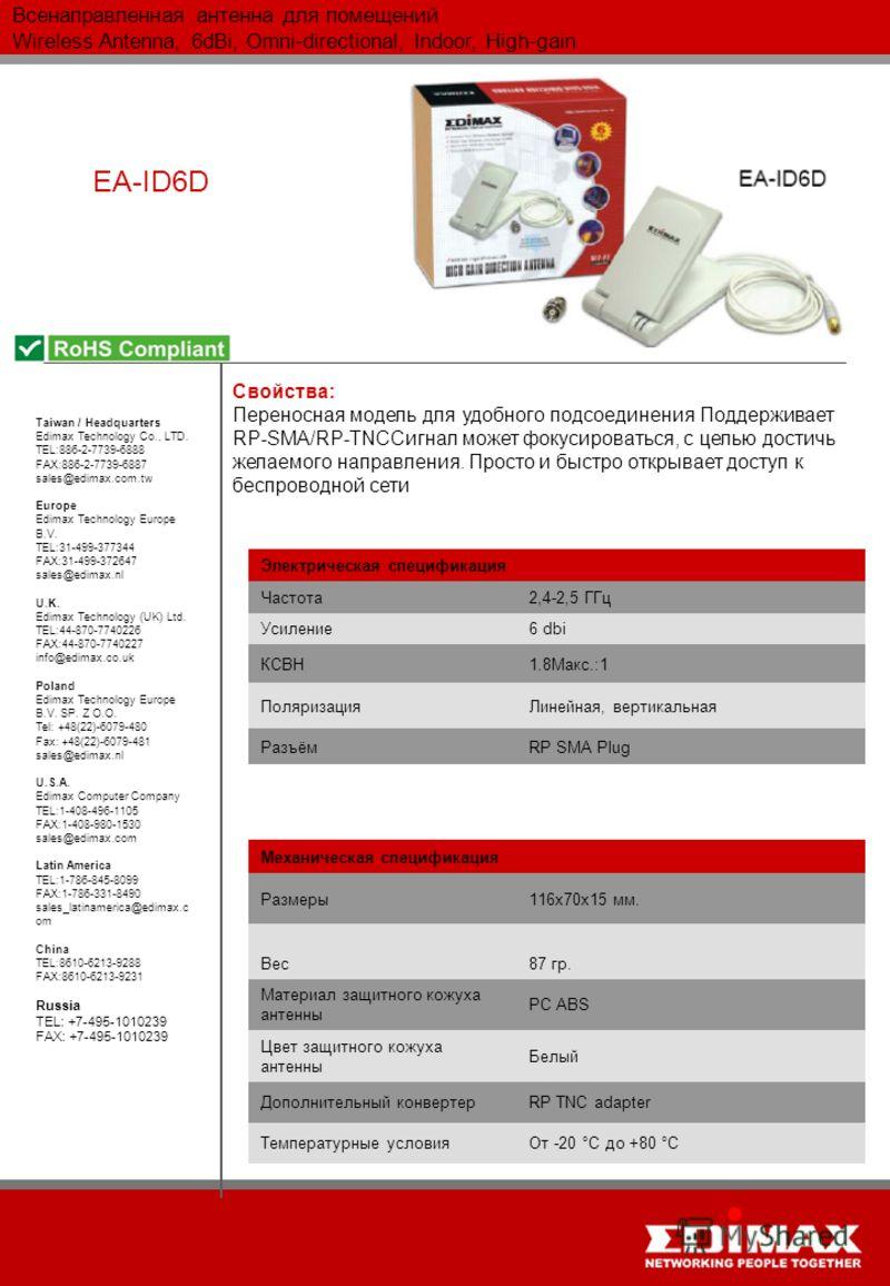 Всенаправленная антенна для помещений Wireless Antenna, 6dBi, Omni-directional, Indoor, High-gain EA-ID6D Электрическая спецификация Частота2,4-2,5 ГГц Усиление6 dbi КСВН1.8Макс.:1 ПоляризацияЛинейная, вертикальная РазъёмRP SMA Plug Taiwan / Headquar