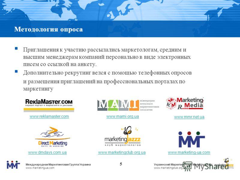 Международная Маркетинговая Группа Украина www.marketing-ua.com Украинский Маркетинг Клуб MarketingJazzz www.marketingclub.org.ua 5 Методология опроса Приглашения к участию рассылались маркетологам, средним и высшим менеджерам компаний персонально в