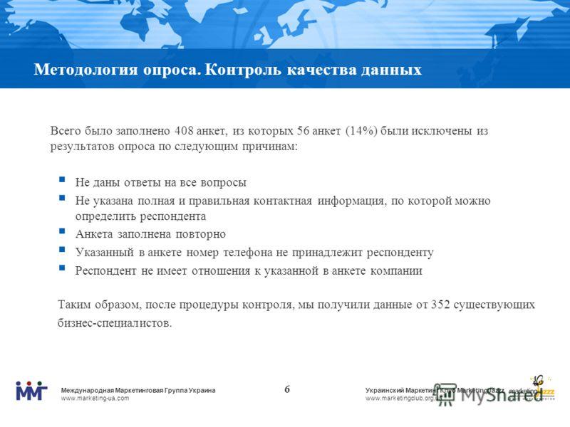Международная Маркетинговая Группа Украина www.marketing-ua.com Украинский Маркетинг Клуб MarketingJazzz www.marketingclub.org.ua 6 Методология опроса. Контроль качества данных Всего было заполнено 408 анкет, из которых 56 анкет (14%) были исключены