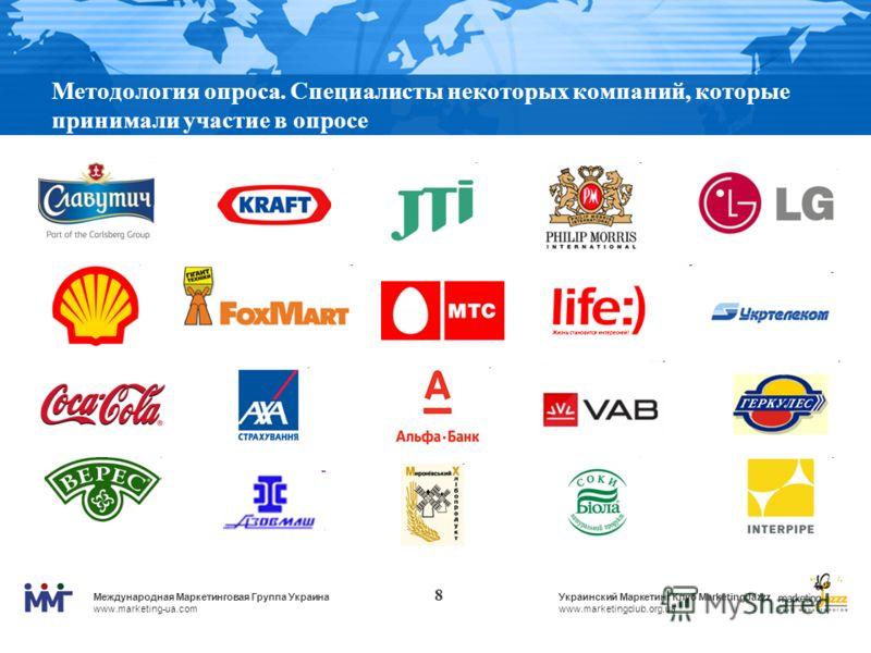 Международная Маркетинговая Группа Украина www.marketing-ua.com Украинский Маркетинг Клуб MarketingJazzz www.marketingclub.org.ua 8 Методология опроса. Специалисты некоторых компаний, которые принимали участие в опросе