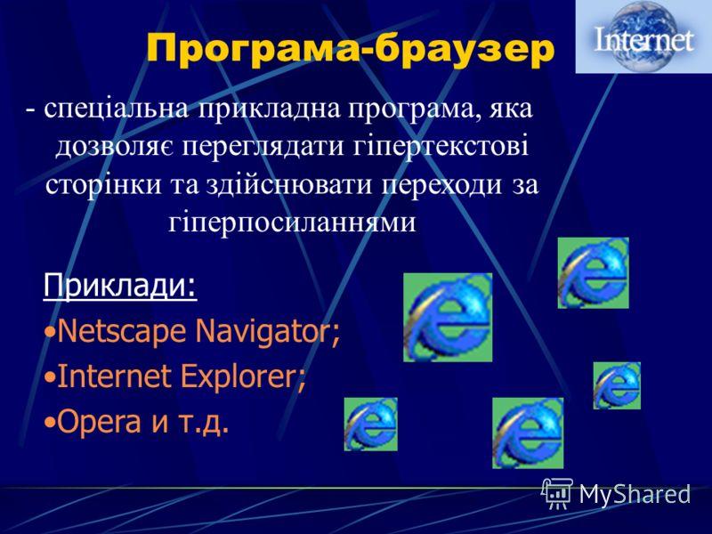 Гіпертекстовий документ - це документ, який містить текст, графіку, анімацію, відео- та аудіоінформацію, а також спеціальні області – гіперпосилання.гіпер