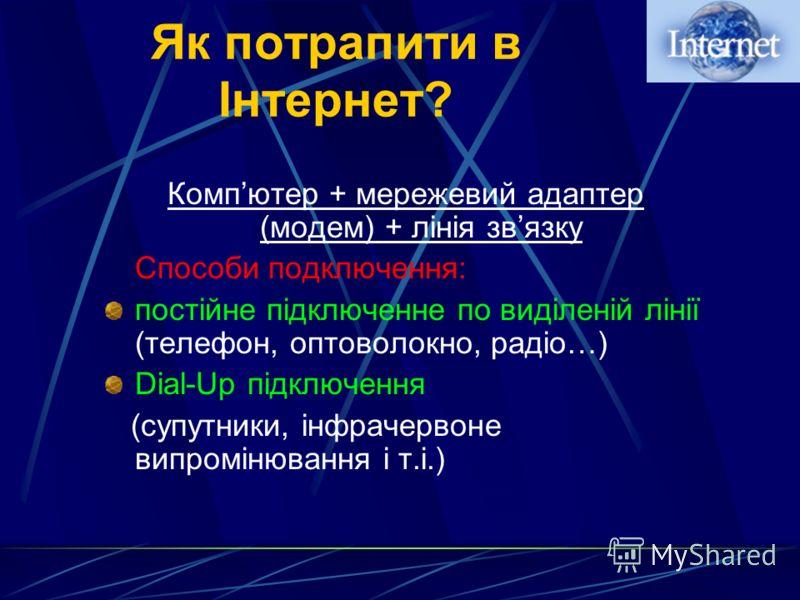 Методика адресації інформаційних ресурсів URL (Uniformed Resource Locator)- уніфікований вказівник ресурсів Загальна схема: протокол:// / Схема HTTP (робота з гіпертекстом) http://www.nihe.unibel.ua Схема FTP (робота з архівами файлів) ftp://cacedu.u