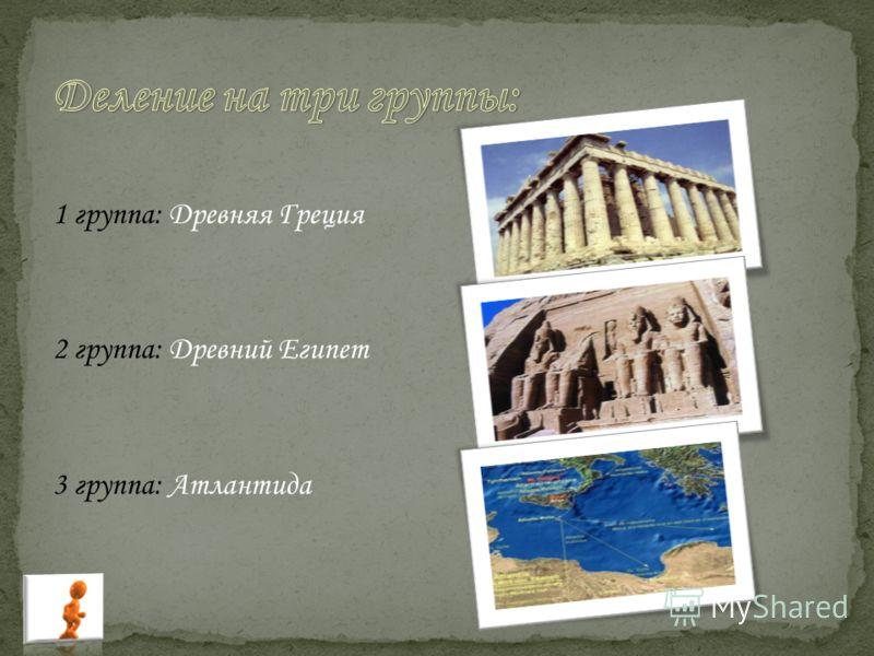 Древняя Греция открыла человека как прекрасное и совершенное творение природы, как меру всех вещей. Достаточно вспомнить великолепные образцы греческого гения в сферах духовной и социально-политической жизни: в поэзии, архитектуре, скульптуре, живопи