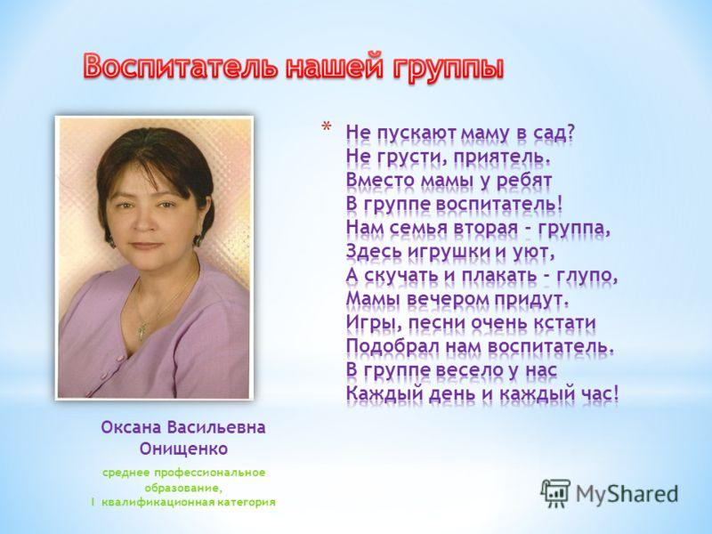 Оксана Васильевна Онищенко среднее профессиональное образование, I квалификационная категория