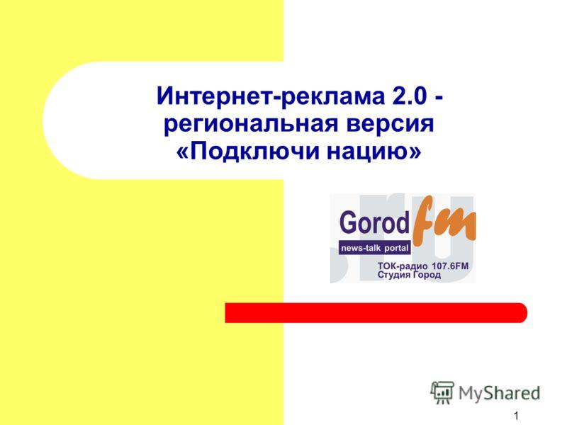 1 Интернет-реклама 2.0 - региональная версия «Подключи нацию»