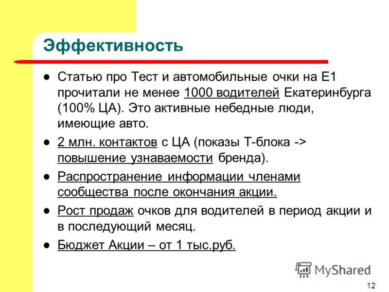 12 Эффективность Статью про Тест и автомобильные очки на Е1 прочитали не менее 1000 водителей Екатеринбурга (100% ЦА). Это активные небедные люди, имеющие авто. 2 млн. контактов с ЦА (показы Т-блока -> повышение узнаваемости бренда). Распространение