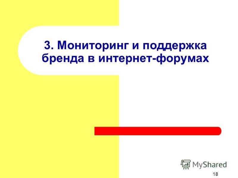 18 3. Мониторинг и поддержка бренда в интернет-форумах