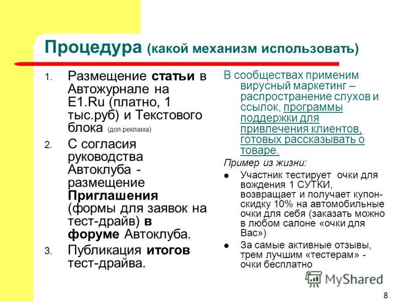 8 Процедура (какой механизм использовать) 1. Размещение статьи в Автожурнале на Е1.Ru (платно, 1 тыс.руб) и Текстового блока (доп.реклама). 2. С согласия руководства Автоклуба - размещение Приглашения (формы для заявок на тест-драйв) в форуме Автоклу