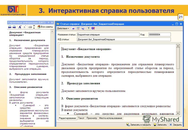 21 3. Интерактивная справка пользователя