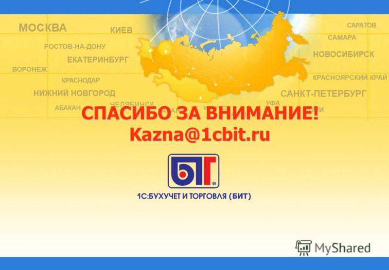 СПАСИБО ЗА ВНИМАНИЕ! Kazna@1cbit.ru
