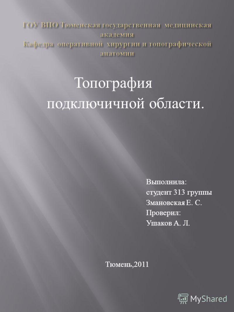 Топография подключичной области. Выполнила: студент 313 группы Змановская Е. С. Проверил: Ушаков А. Л. Тюмень,2011