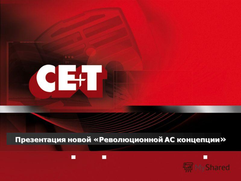 Презентация новой «Революционной АС концепции »