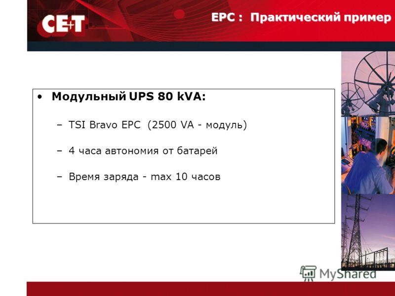 Модульный UPS 80 kVA: –TSI Bravo EPC (2500 VA - модуль) –4 часа автономия от батарей –Время заряда - max 10 часов EPC : Практический пример