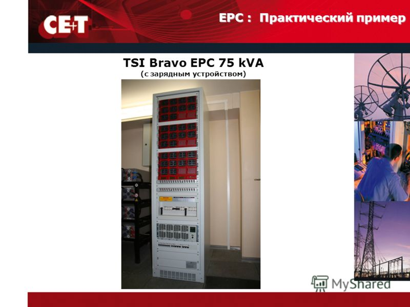 TSI Bravo EPC 75 kVA (c зарядным устройством)