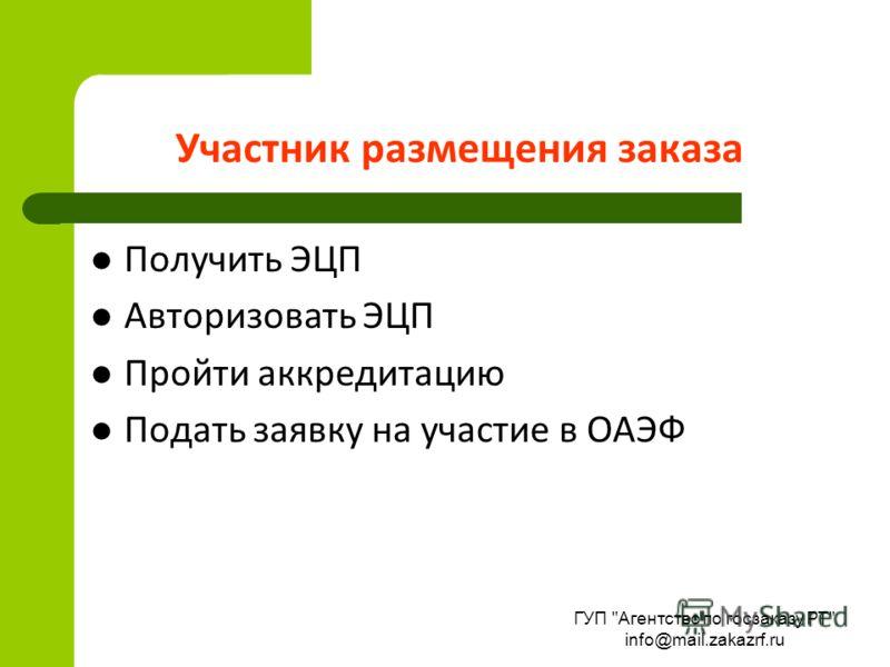 Заказчики Заключить договор на оказание услуг с Оператором ЭТП (услуги оказываются на безвозмездной основе);договор на оказание услуг Получить ЭЦП; Направить оператору копию открытого ключа, вложенным файлом, по электронной почте info@mail.zakazrf.ru