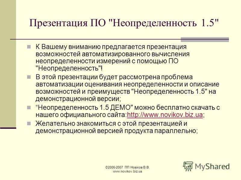 ©2006-2007 ПП Новіков В.В. www.novikov.biz.ua 1 Презентация ПО